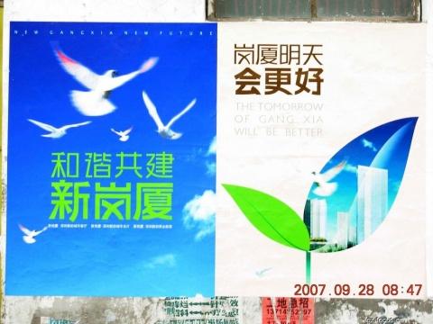 """建議將""""廣州""""改稱""""普州"""" - Liberdade - Liberdade的博客"""
