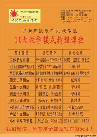 丁延清快乐作文教学法10大教学模式精髓课程一览表 - 不倦斋 - 丁延清作文教室