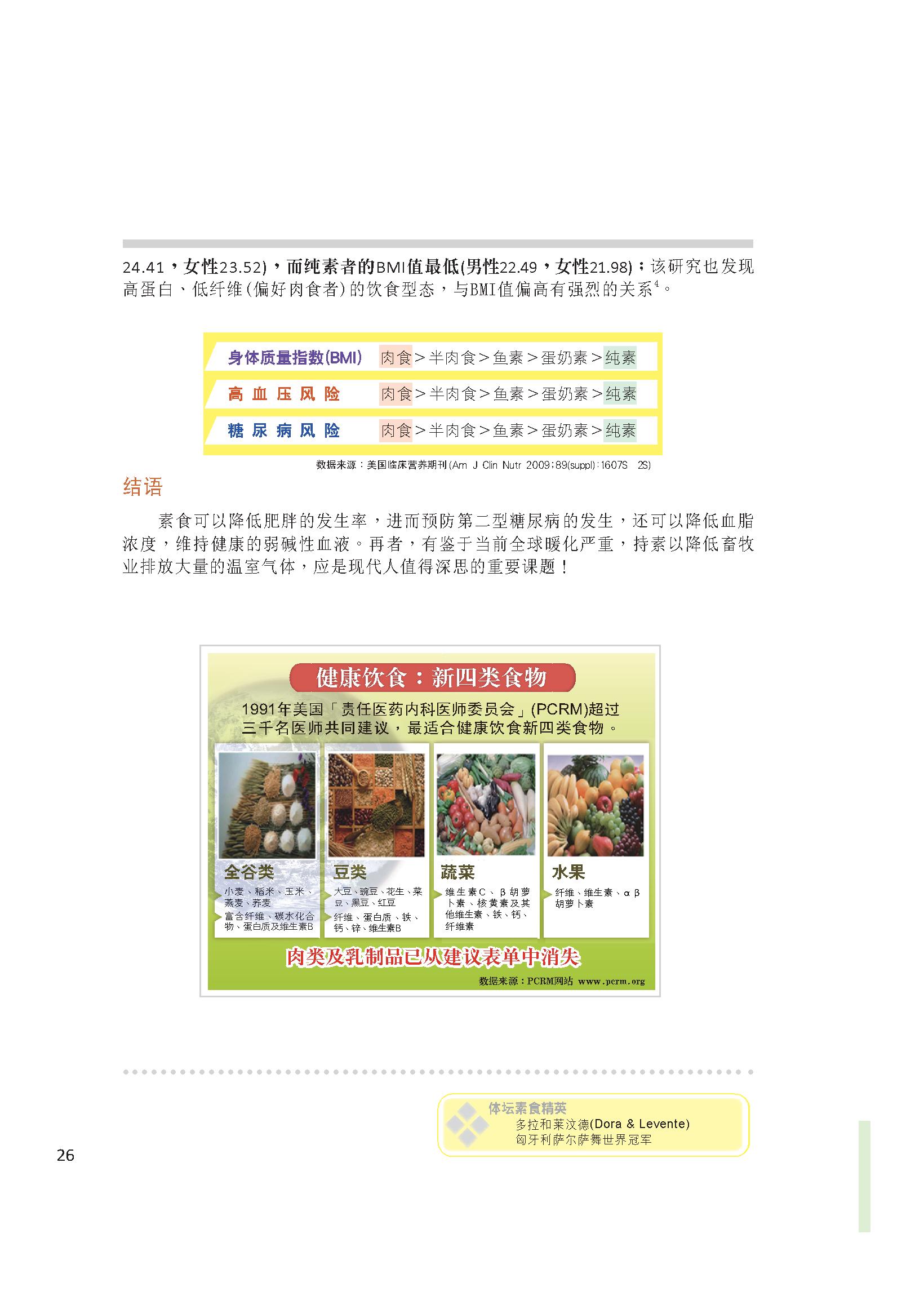 读书频道——《逆转2012》[图文](原编) - Lily - Lily伊甸园