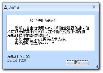[原创] 反垃圾邮件的AmMail,KooMail翻版? - 李二嫂的猪 - 翱翔的板儿砖