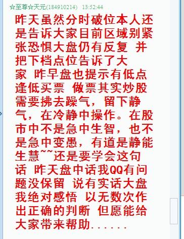 2009年元月9日大盘综述 - ☆至尊☆天元 - ☆至尊☆天元的博客 霸占牛股天天超短线群