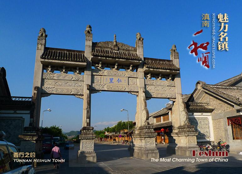西行之约——魅力名镇滇南和顺 - 行吟 - XingyinVision