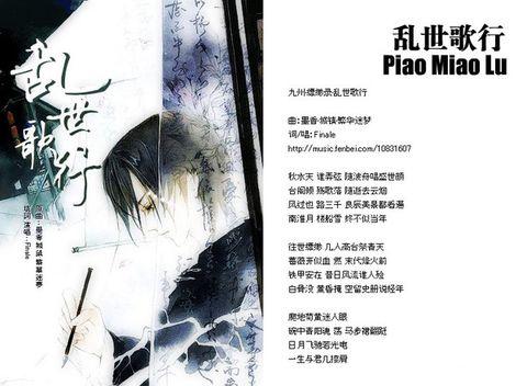 Finale小楼-吟游风[音频] - 絮薇 - 星愿记忆