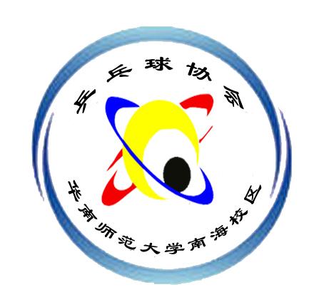 会徽 - 华师大南海校区乒乓球协会 - 乒乓球协会