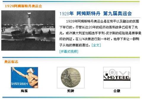 中央政府官方网站竟然出现这样的知识性错误! - 扬帆 - 扬帆的博客