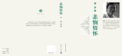 《悲悯情怀》,中国青年出版社2008年10月出版 - 摩罗 - 摩罗的博客