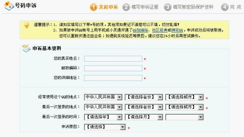 绕过Q密码保护DNA验证!(转载) - syziy - Syziy`Blog