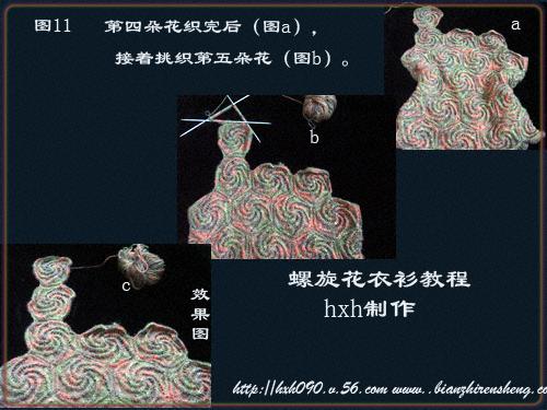引用 转载:螺旋花衣衫教程终hxh制作 - nannan - jixili2008 的博客