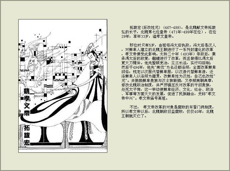 中国历代帝王大全  - 244881983 - 244881983的博客