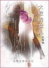 长篇小说《大校的女儿》 - 王海鸰 - 王海鸰的博客