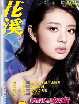 2009年3期《花溪》封面目录 - 花溪 - 《花溪》
