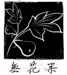 """摩登天空成立民谣厂牌 """"无花果""""签下四位歌手 - hongqi.163blog - 另一个空间"""