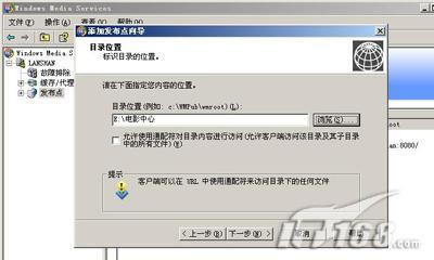Windows Media Services教程 - 漫步者 - 网林漫步