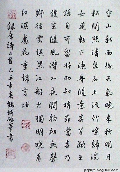 (原创)QD鹤城硬笔书法(47) - qd鹤城 - QD鹤城的博客