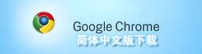 挑战Windows IE浏览器的谷歌浏览器 - ok -         OK之家
