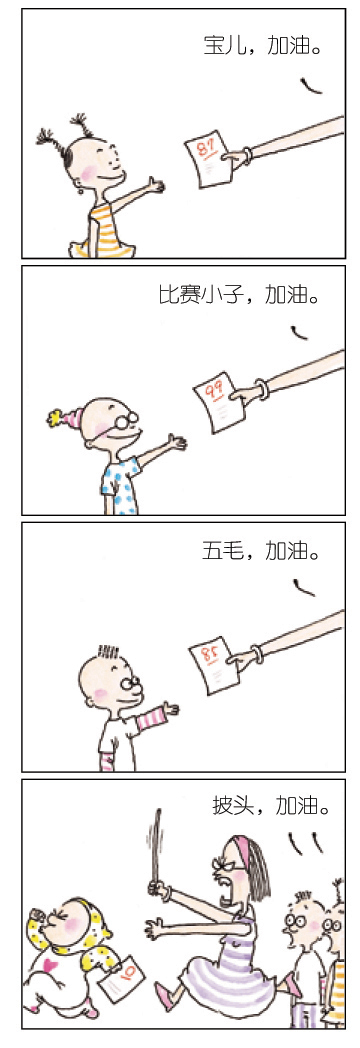 《绝对小孩2》四格漫画选载二十一 - 朱德庸 - 朱德庸 的博客