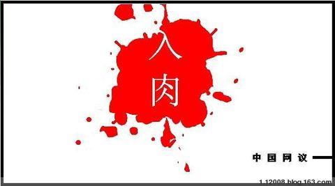 【不熄的怒火!……】 - 1.12008 - 反日·2011