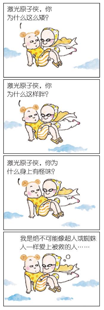 《绝对小孩2》四格漫画选载二十七 - 朱德庸 - 朱德庸 的博客