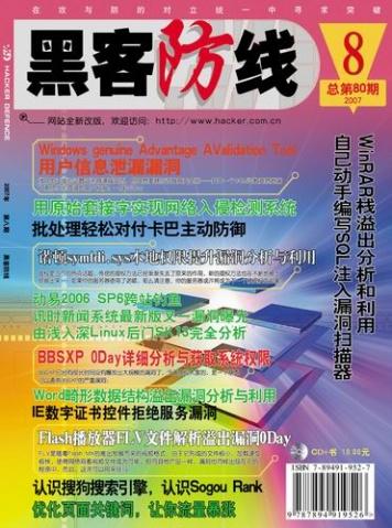 《黑客防线》2007年第8期目录 - 网路游侠 - 网路游侠