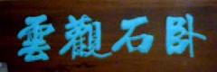 关于制匾(二) - 不知有汉 - 不知有汉