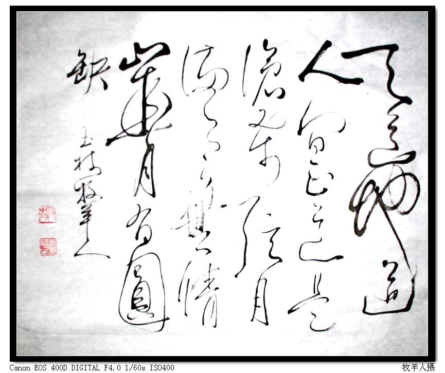 〔书法原创〕江源赞歌之三 - 玉树牧羊人 - 玉树牧羊人的博客