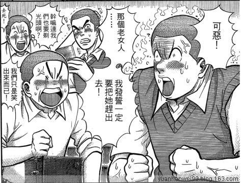 柏木晴子《激情號角》 - youlin - youlin的漫画阅读日志
