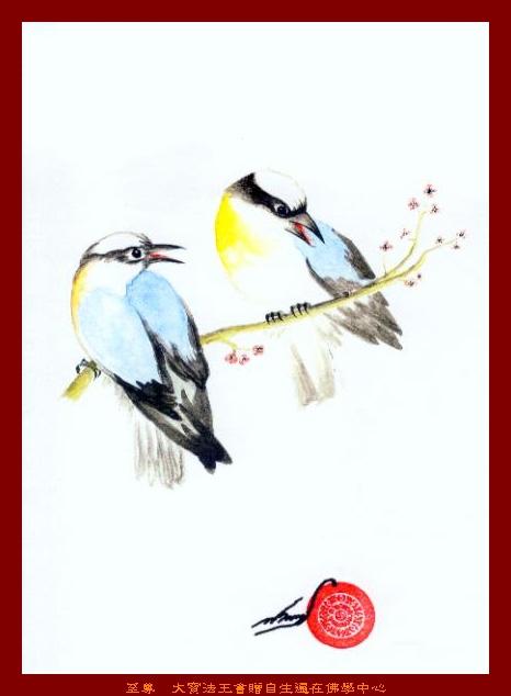 第十七世大宝法王亲绘作品 - 果华 - 噶玛巴千诺!