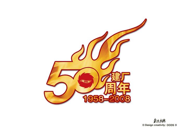 汇融酒业建厂50周年活动策划