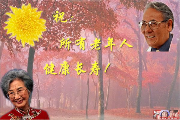 【原创】祝老年朋友九九重阳节快乐 - 博文天下 - 博文天下