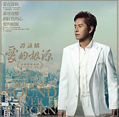 【专辑】谭咏麟25年后再造经典《爱的根源》(TO雪宝) - 听枫 - &14;·
