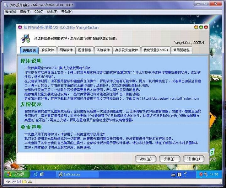 Windows 7  XP SP3 2in1 集成安装版 201008 (秋无痕作品) - 冬日冰点 - 冰点休闲工作室