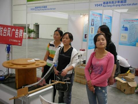 我们参观国际发明展览会+周庄游 - 先行者 - 先行者的足迹