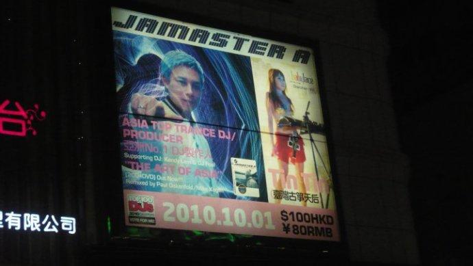 Jamaster A +Tin Tin 10月1日 @ Babyface (深圳) 视频 - Jamaster A 楊振龍  - Jamaster A 楊振龍的博客