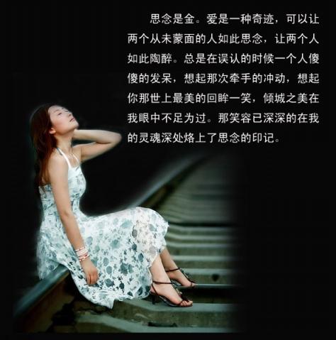 引用 思念是金 - wenjinhai118 - w