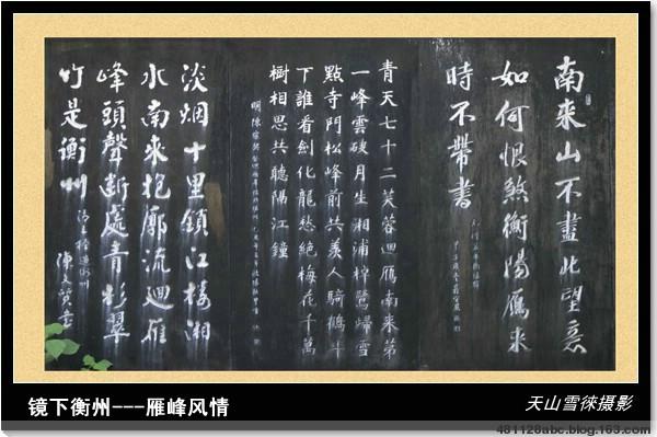 [原创]镜下衡州---雁峰风情[组图] - 天山雪徕 - 天山雪徕博客