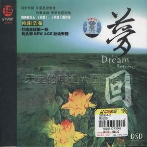 【天堂音韵】马头琴 梦回 The Dream Returns 「音乐连播」 - 西门冷月 -                  .