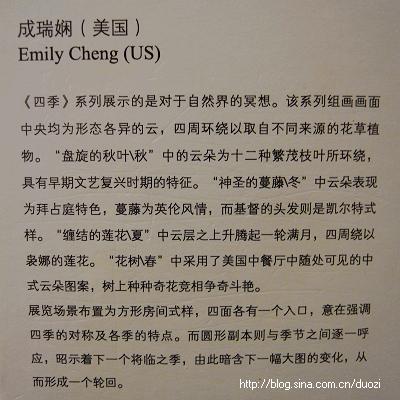 广州三年展:成瑞娴《四季》 - yi78 - 玫瑰上的雪的博客