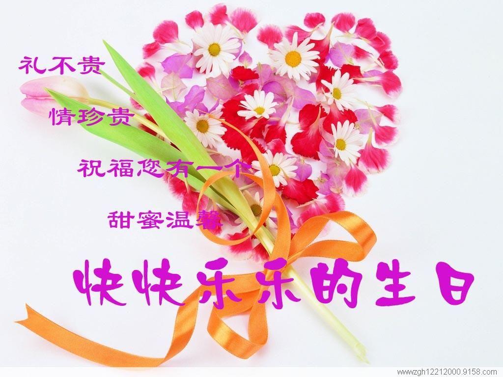 祝福孤鸿妹妹母亲生日快乐 - 玉竹佳人 - 玉竹佳人的博客