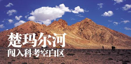 勇探长江源之三 楚玛尔河 闯入科考空白区 - 华夏地理 - 华夏地理的博客