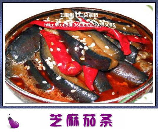 茄子的30种做法 - 老排长 - 老排长(6660409)