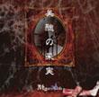 神之延續——Megaromania - agackt - 「桜花ノ 繚乱」