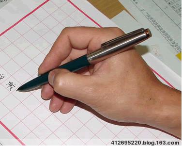 正确的握笔姿势(转摘) - zhangyifei2002 - 快乐时光