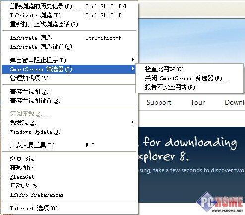 上网更快速IE8正式版新功能全面体验(4)