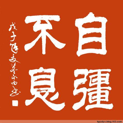 08书法57 - 董永西 - 宗山墨人的博客