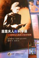 居里夫人 - 天行健 - tianxingjian0126的博客