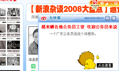 公务员体检标准_广东省公务员收入