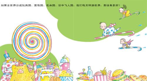如果全世界分成玩具国、面包国、花朵国、空中…… - 朱德庸 - 朱德庸 的博客
