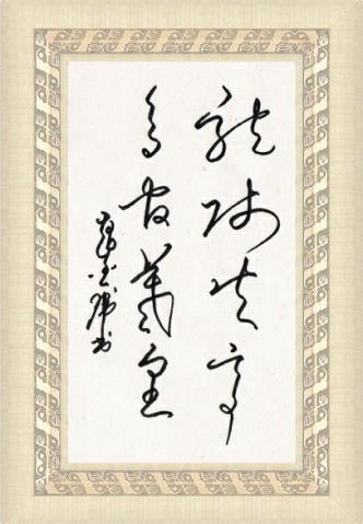 我的硬笔草书 - zhjhu999 - 平地草堂