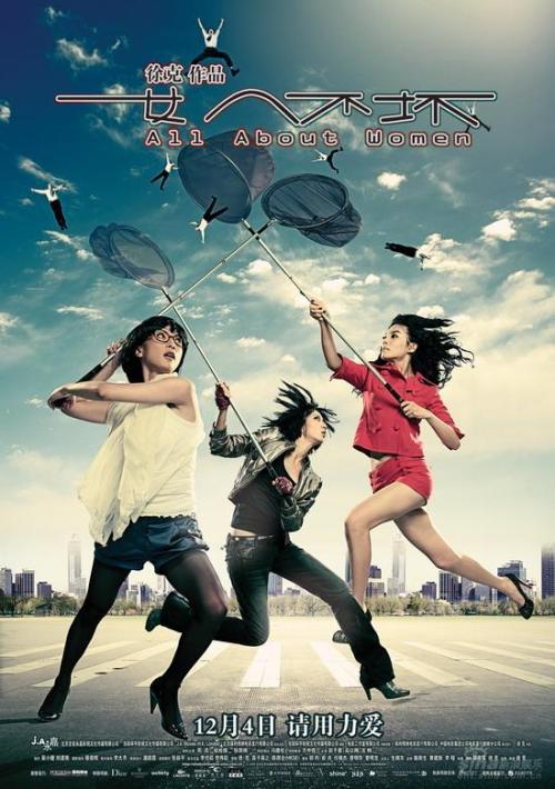 《女人不坏》:卡通搞笑  妙趣横生 - weijinqing - 江湖外史之港片残卷