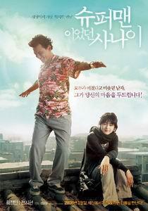 《曾是超人的男子》:都是野蛮女友惹的祸 - 刘放 - 刘放的惊鸿一瞥